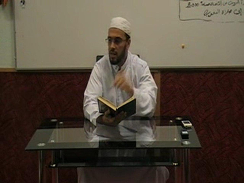 الشيخ أبو حفص - سورة سبأ الدرس 6 الجزء 2