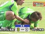 天皇杯サッカー ガイナーレ 熊本に快勝