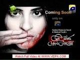 Drama Serial Kaash Main Teri Baiti Na Hoti on Geo Tv - Promo - Vidpk.com