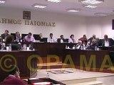 Δημοτικό Συμβούλιο Δήμου Παιονίας 25-10-2011 Α' Μέρος