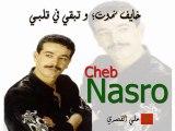 Cheb Nasro خايف لنموت و تبقي في قلبي