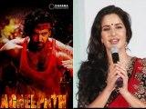 Katrina Kaif Will Be Called Chikni Chameli Soon – Latest Bollywood News