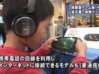 PS Vita - TV JAP - Reportage Nagoya Event de