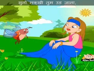 Suno Makhi (Shoo Fly, Don't Bother Me) - Nursery Rhyme with Lyrics