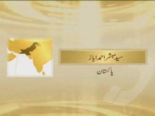 Rah-e-Huda: 19th November 2011  (Urdu)