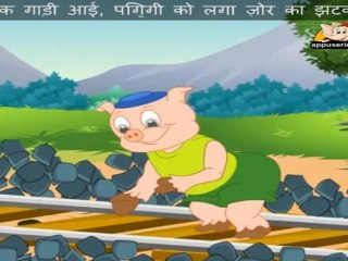 Piggy Khada Tha - Piggy on the Railway with Lyrics & Sing Along