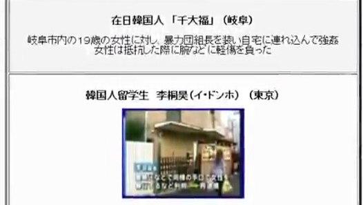 日本の小学生をレイプする韓国人