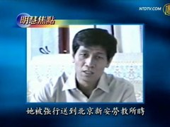 【明慧焦點】王新中揭露「焦點訪談」謊言 1