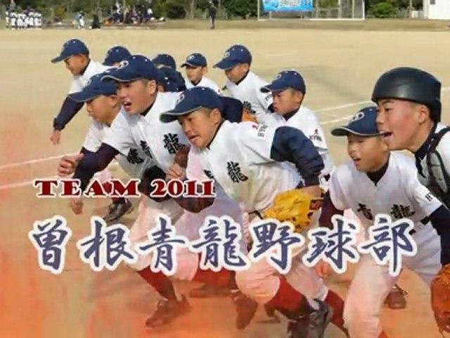 2011-0 青龍 始動