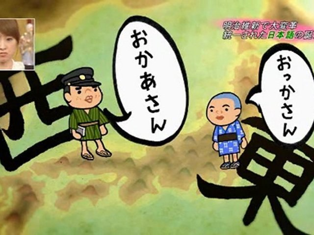 20120109f日本語のルーツThe roots of Japanese