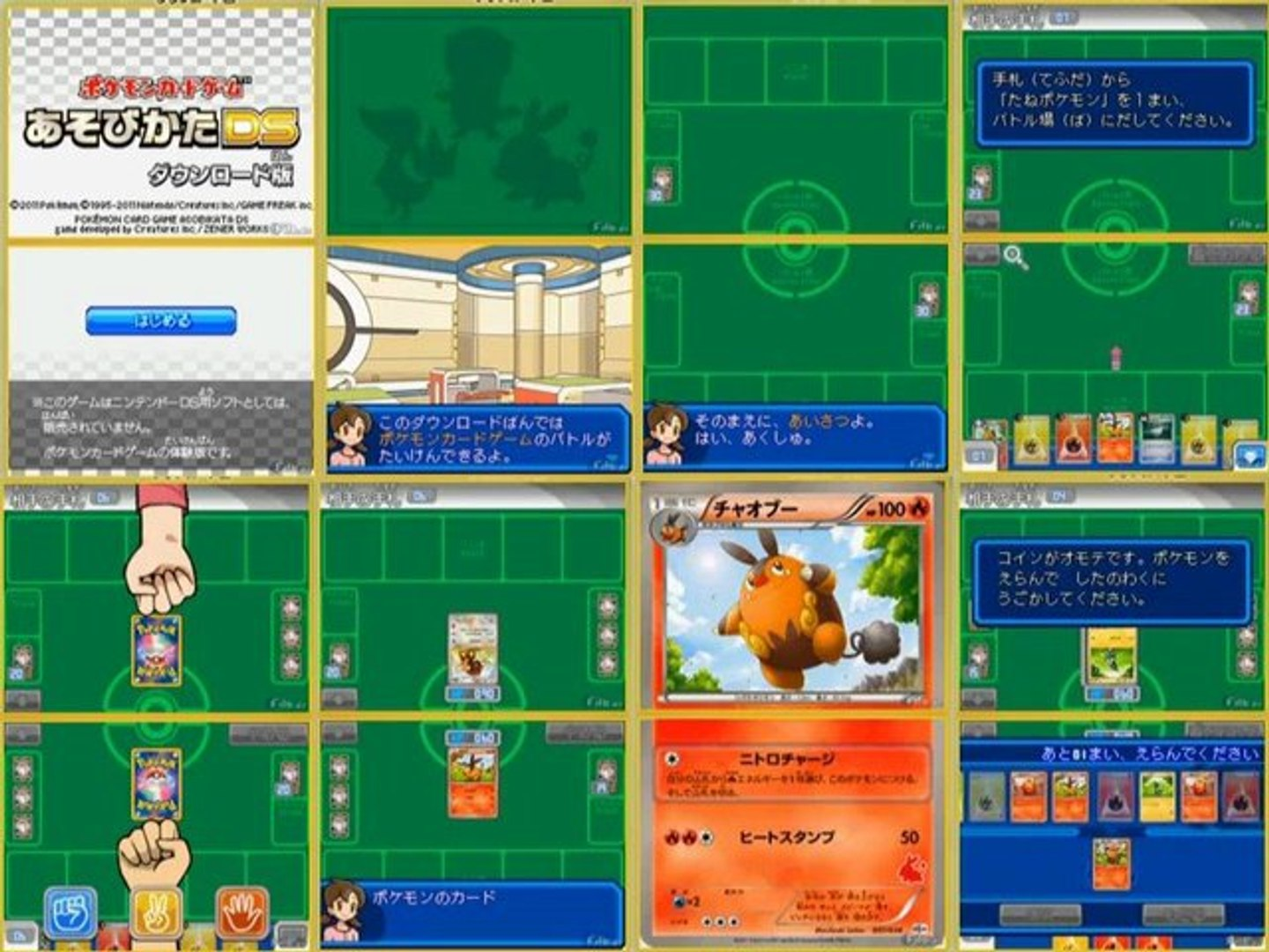 Pokemon Card Game Asobikata NDS DS Game Rom Download (JAPAN)
