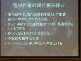 フクシマの真実と内部被曝(3)2012年1月18日(水)