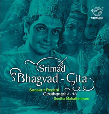 Srimad Bhagvad Gita -Chapter 15 — Sanskrit Recital