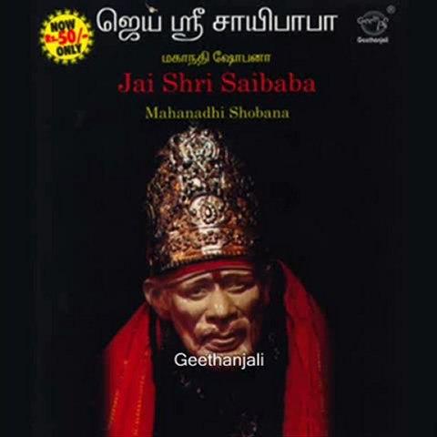 Jai Shri Saibaba Tamil Devotional Shirdi Baba Songs Mahanadhi Shobana