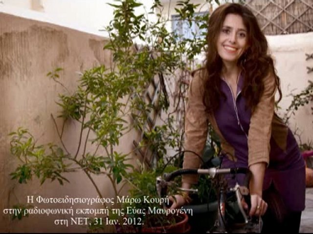 Η φωτοειδησεογράφος Μάρω Κουρή στην ραδιοφωνική εκπομπή της Εύας Μαυρογένη στη ΝΕΤ