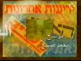 Mundial en los territorios palestinos