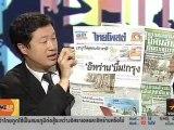 Wake up Thailand : สมรภูมิก่อการร้าย หรือ  แค่โกรธแท็กซี่ไทย