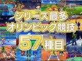 Mario & Sonic aux Jeux Olympiques de Londres 2012 - Publicités japonaises