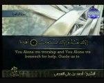 Surat Al-Fatiha سورة الفاتحة الشيخ/  أحمد العجمي