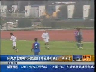 Le premier but de Nicolas Anelka avec Shangai... après 40 secondes de jeu