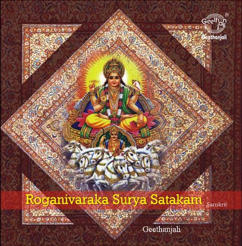 Roginivarika Surya Satakam — Rashmivarnam — Sanskrit Spiritual