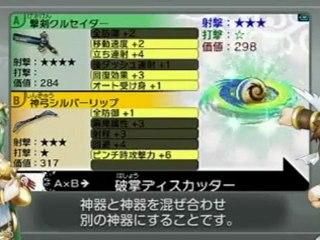 Gameplay 3 de Kid Icarus : Uprising