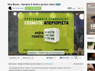 cosmote_aperiorista