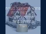 מנעולן בנתניה -מנעולן 24/7 בנתניה