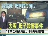 大阪母子殺害事件やり直し裁判 死刑から無罪に