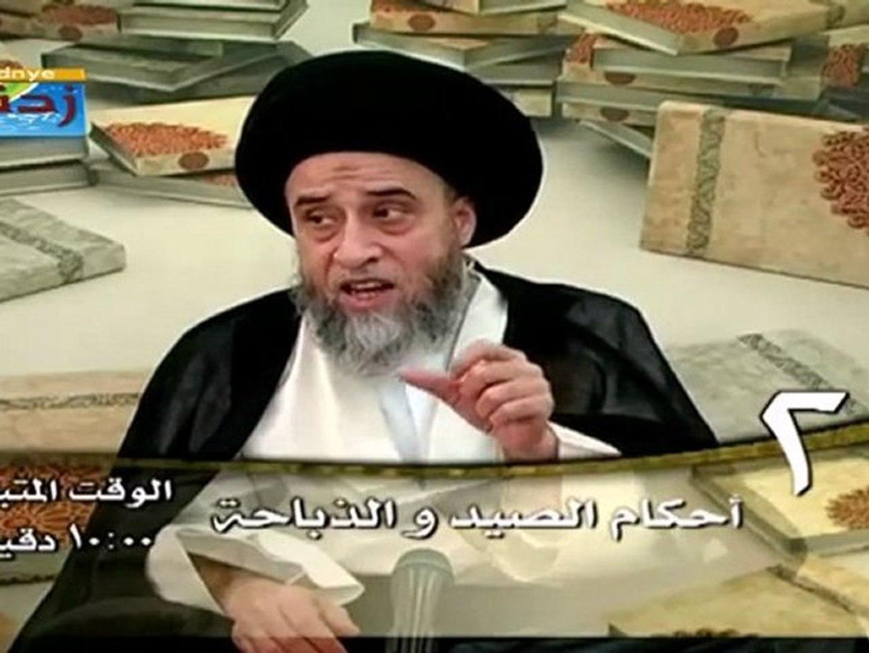 أحكام الصيد والذباحة -   2 -  سيد صباح شبر - دروس فقهية - قناة المعارف الفضائية