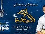 يوم فى الجنة - الحلقة 24 - شجر الجنة - مصطفى حسني