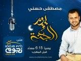 يوم فى الجنة - الحلقة 29 - أول من يدخل الجنة - مصطفى حسني