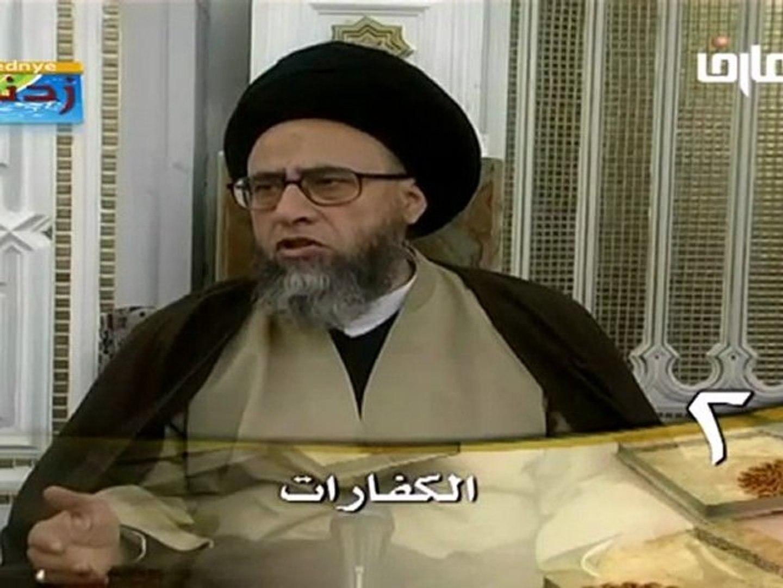باب الكفارات  -   2 -  سيد صباح شبر - دروس فقهية - قناة المعارف الفضائية