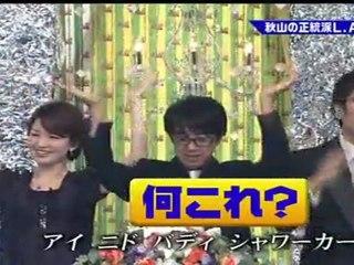 ロバート秋山 ゴッドタン マジ歌選手権「STOP THE FIRE」