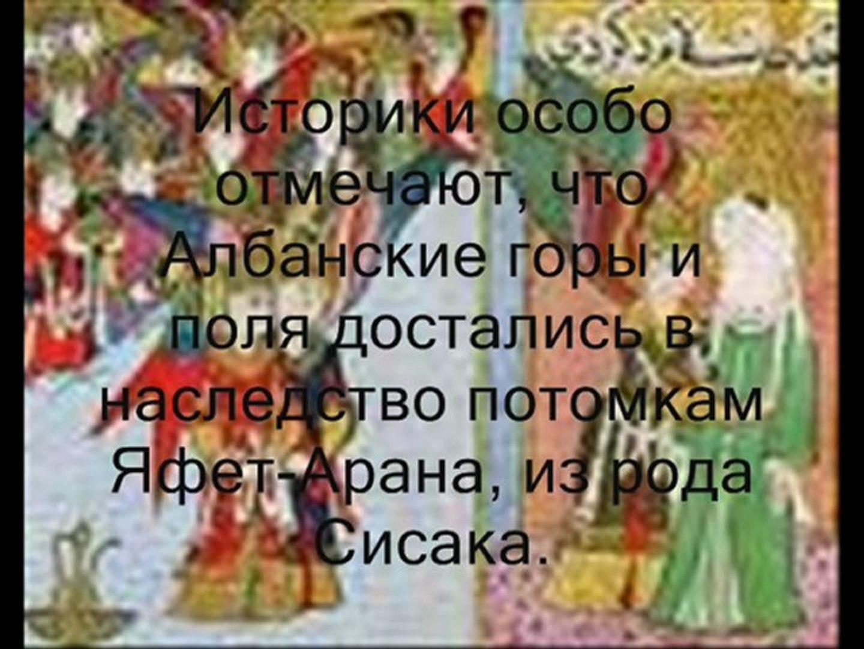 Тайная история  Армении