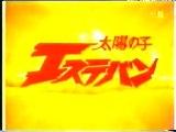 Tayô no ko Esteban - Générique japonais des Mystérieuses Cités d'Or (1982)