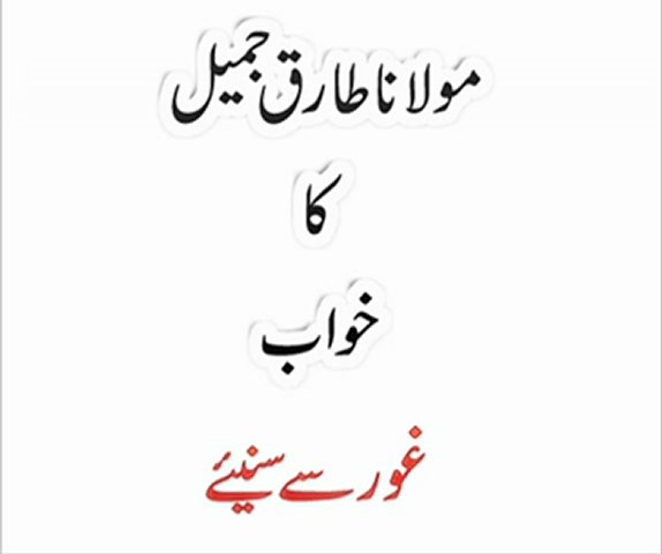 Mulana TariQ  Jameel Ka Khuwab by Akmal_ufone +92 333 686 1111