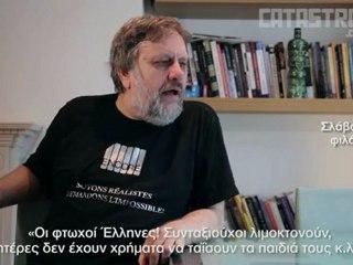 Slavoj Zizek - Η Ελλάδα είναι το πειραματόζωο της Ευρώπης
