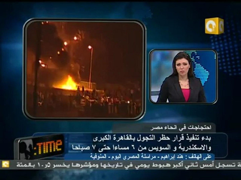 جمعة الغضب: مظاهرة حاشدة ومواجهات ساخنة في المنوفية