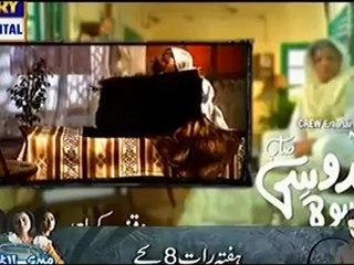 Quddusi Sahab Ki Bewah Episode 6