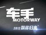 Teaser  Motorway