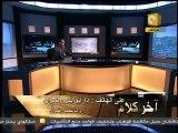 آخر كلام: مصر وليبيا وسوريا واليمن 28/03/2011