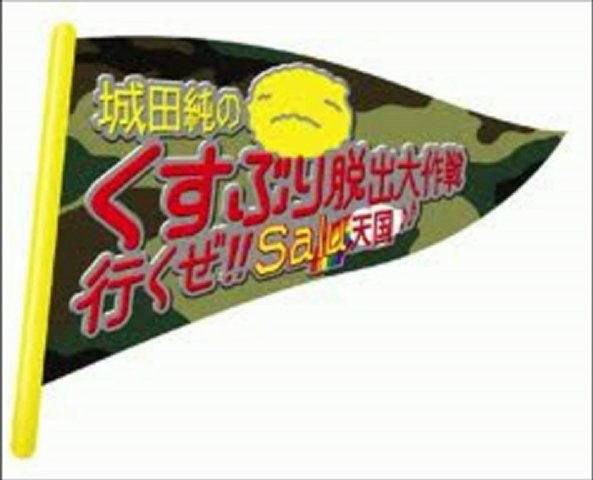 城田純の『くすぶり脱出大作戦 行くぜ!SALU天国♪』 :田村昌之 ゲスト出演