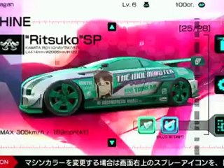 DLC The Idolmaster Car 4 de Ridge Racer