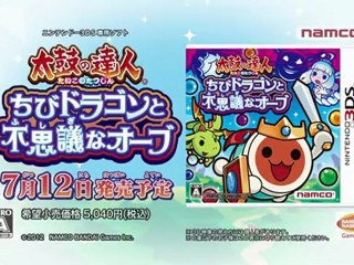 Trailer  de Taiko Drum Master: Little Dragon and the Mysterious Orb