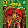 Maariyamman - Karagappaattu - Om Shakthi Om Shakthi Mariyamma - L. R. Easwari
