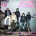 TTVOJA MAMA BRANI DA TE VOLIM JA - FOBOS (1978)78)