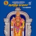 Lord Muruga - Aanandha Muruga - Pushpavanam Kuppuswami - Tamil
