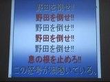 20120624 広瀬隆氏 緊急メッセージ 官邸前抗議行動 6.29