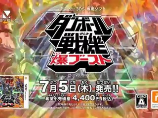 Pub japonaise 2  de Little Battler eXperience Explosive Boost